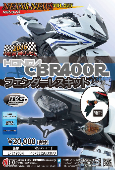 R&G RACING PRODUCTS HONDA CBR400R(16-)フェンダー