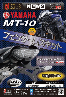 R&G RACING PRODUCTS YAMAHA MT-10(16-)フェンダーレスキット
