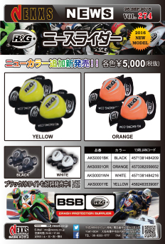 R&G RACING PRODUCTS  KNEE SLIDER 新色追加
