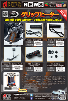 R&G RACING PRODUCTS グリップヒーターパーツ単品販売開始