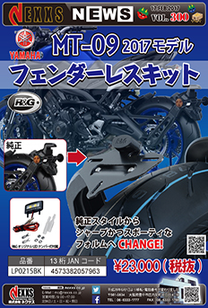 R&G RACING PRODUCTS YAMAHA MT-09 2017モデル フェンダーレスキット
