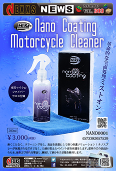 R&G RACING PRODUCTS Nano Coating Motorcycle Cleaner