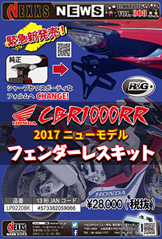R&G RACING PRODUCTS HONDA CBR1000RR 2017モデル フェンダーレスキット