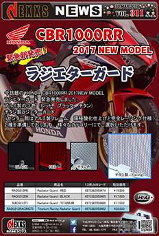 R&G RACING PRODUCTS HONDA CBR1000RR 2017 NEW MODEL ラジエターガード