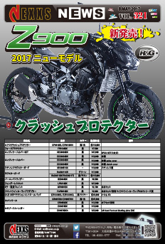 R&G RACING PRODUCTS KAWASAKI Z900(17-)