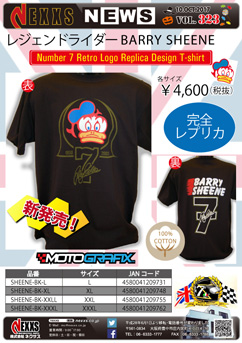 MOTO GRAFIX Barry Sheene Number 7 レプリカTシャツ