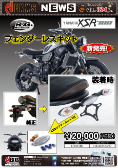 R&G RACING PRODUCTS YAMAHA XSR700 フェンダーレスキット