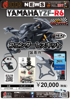 R&G RACING PRODUCTS YAMAHA YZF-R6(17-) フェンダーレスキット