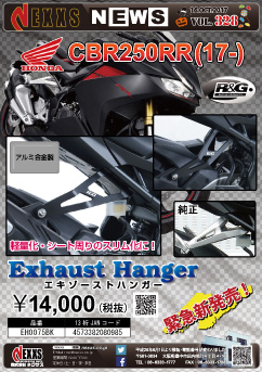 R&G RACING PRODUCTS HONDA CBR250RR (17-) エキゾーストハンガー