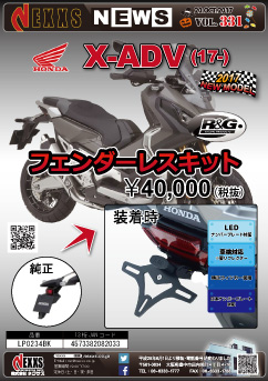 R&G RACING PRODUCTS HONDA X-ADV(17-) フェンダーレスキット
