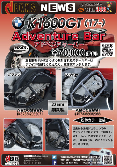 R&G RACING PRODUCTS BMW K1600GT(17-)アドベンチャーバー