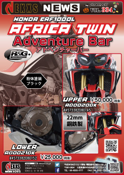 R&G RACING PRODUCTS HONDA CRF1000L AFRICA TWIN アドベンチャーバー