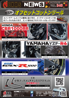 R&G RACING PRODUCTS オフセットコットンリール