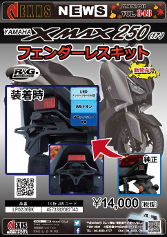 R&G RACING PRODUCTS YAMAHA X-MAX250(17-) フェンダーレスキット