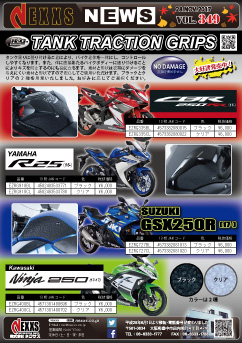 R&G RACING PRODUCTS CBR250RR(17-),YZF-R25/R3(15-),GSX250R(17-),Ninja250(13-17)タンクトラクショングリップ