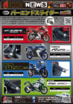 R&G RACING PRODUCTS CBR250RR(17-),YZF-R25(15-),GSX250R(17-),Ninja250(13-15)バーエンドスライダー