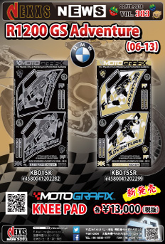 MOTOGRAFIX BMW R1200GS Adventure(06-13)専用 ニーパッド