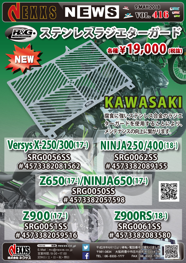 R&G RACING PRODUCTS KAWASAKI Versys X-250/300(17-),NINJA400(18-),Z650(17-),NINJA650(17-),Z900(17-),Z900RS(18-) ステンレスラジエターガード
