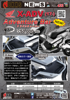 R&G RACING PRODUCTS アドベンチャーバー