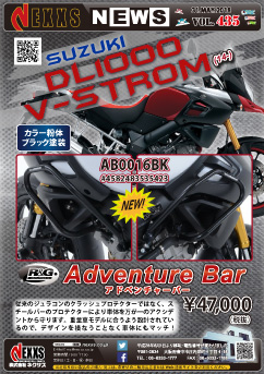 R&G RACING PRODUCTS SUZUKI DL1000 V-Strom (14-)用 アドベンチャーバー