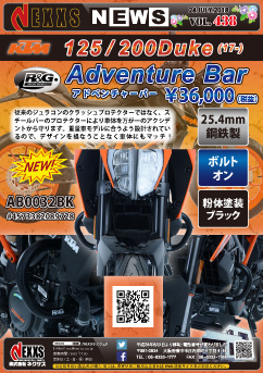 R&G RACING PRODUCTS KTM 125/200Duke(17-)用 アドベンチャーバー