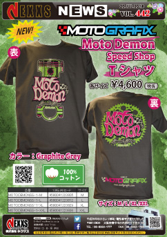 MOTOGRAFIX Moto Demon Speed Shop Tシャツ