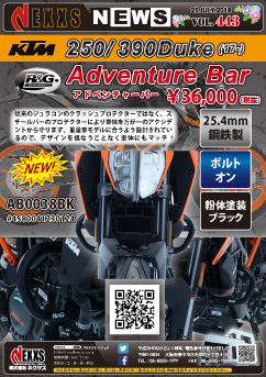 R&G RACING PRODUCTS KTM 250/390Duke(17-)用 アドベンチャーバー