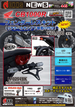 R&G RACING PRODUCTS HONDA CB1000R(18-)用 フェンダーレスキット