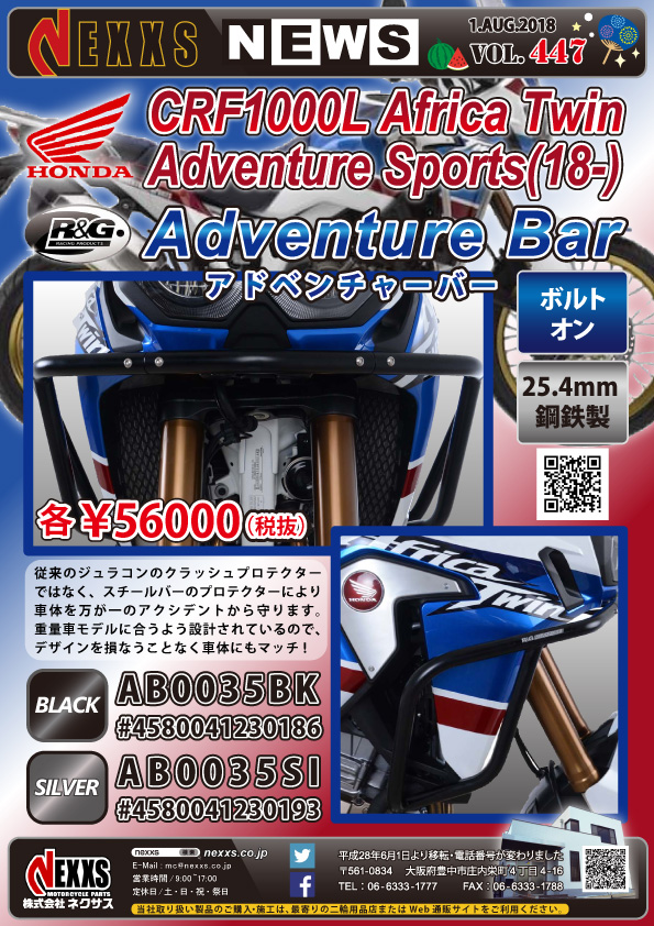 R&G RACING PRODUCTS HONDA CRF1000L Africa Twin Adventure Sports(18-)用 アドベンチャーバー