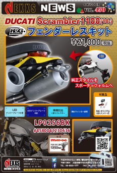 R&G RACING PRODUCTS DUCATI Scrambler1100(18-)専用 フェンダーレスキット