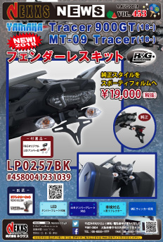 R&G RACING PRODUCTS YAMAHA Tracer 900GT/MT-09 Tracer(18-)専用 フェンダーレスキット