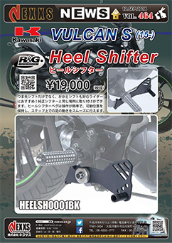 R&G RACING PRODUCTS KAWASAKI VULCAN S(15-)用ヒールシフター(左右セット)