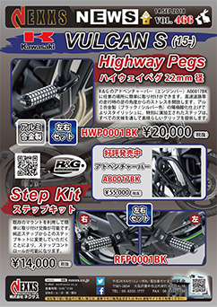 R&G RACING PRODUCTS KAWASAKI VULCAN S(15-)用ハイウェイペグ22mm径(左右セット)/ステップキット(左右セット)