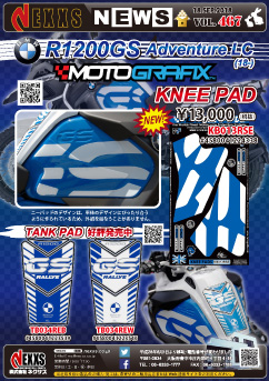 MOTOGRAFIX BMW R1200GS Adventure LC(18-)専用ニーパッド