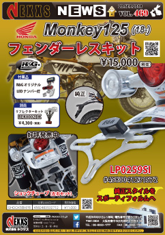 R&G RACING PRODUCTS HONDA Monkey125(18-)用フェンダーレスキット