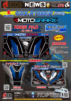 MOTOGRAFIX SUZUKI GSX-R1000/R(17/18)ニーパッド(BLACK/BLUE COLOR)