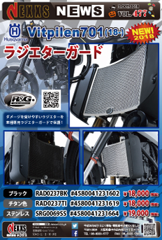R&G RACING PRODUCTS HUSQVARNA Vitpilen701(18-) ラジエターガード新発売!