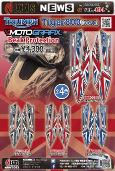 MOTOGRAFIX TRIUMPH Tiger800(10-16)用 Beak Protection