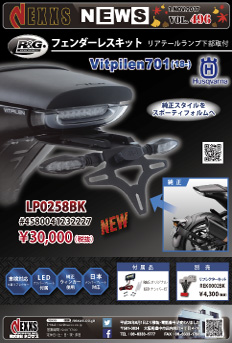 R&G RACING PRODUCTS HUSQVARNA Vitpilen701(18-)用 フェンダーレスキット