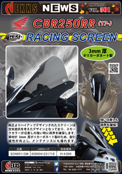 R&G RACING PRODUCTS HONDA CBR250RR(17-)用 レーシング スクリーン