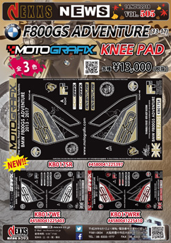 MOTOGRAFIX BMW F800GS ADVENTURE(13-17)専用ニーパッド