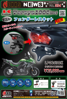 R&G RACING PRODUCTS KAWEASAKI Versys1000(19-)用 フェンダーレスキット