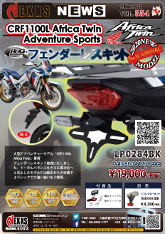 CRF1100L Africa Twin Adventure Sports専用 フェンダーレスキット