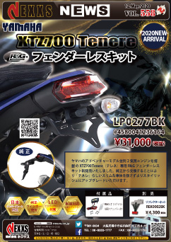 R&G RACING PRODUCTS  &G RACING PRODUCTS  YAMAHAXTZ700 Tenere専用 フェンダーレスキット