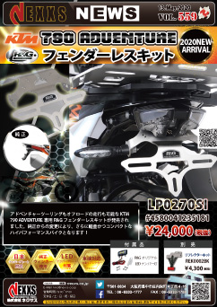 R&G RACING PRODUCTS  KTM 790 Aduenture専用 フェンダーレスキット