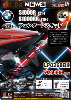 R&G RACING PRODUCTS BMWS1000RR 専用 フェンダーレスキット