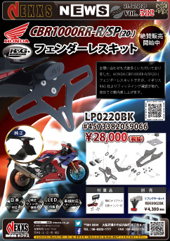 R&G RACING PRODUCTS CBR1000RR-R/SP(20-) フェンダーレスキット