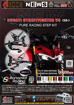 BONAMICI RACING Streetfighter V4(20-) PURE RACING STEP KIT