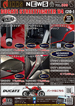 R&G RACING PRODUCTS Streetfighter V4(20-) NEW NEWARRIVAL