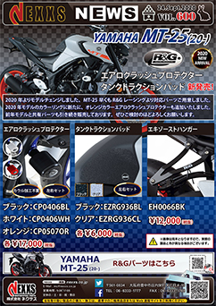 R&G RACING PRODUCTS MT-25(20-) NEW NEWARRIVAL